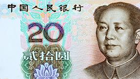 Chine : La Banque Populaire de Chine (BPOC) dévalue sa monnaie de 1.9%